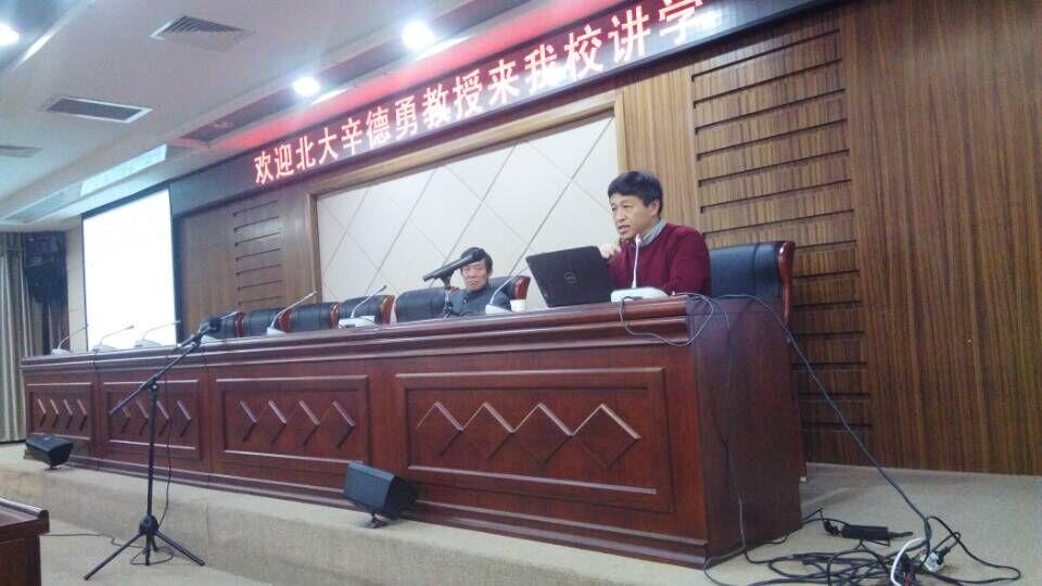 北京大学辛德勇教授做客第86期华大论坛